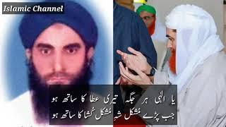 Ya Elahi Har Jaga Teri Ata Ka Sath Ho With Urdu Lyrics By Haji Muhammad Mushtaq Attar Qadri