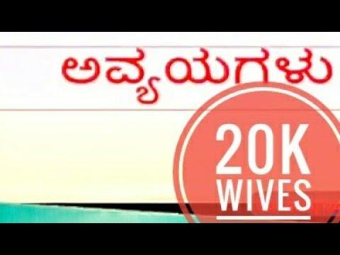 Kannada grammar avvyayagalu for Sda Fda pdo psi and all other kpsc examsms  sda fda tayyari