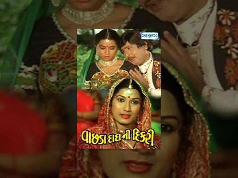 Vachhda Dada Ni Dikri - Superhit Devotional Gujarati Film - Jay Vachhra Dada - Upendra Trivedi
