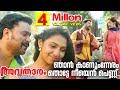 Avatharam Malayalam Movie Official Song   Njaan Kaanum Neram   HD