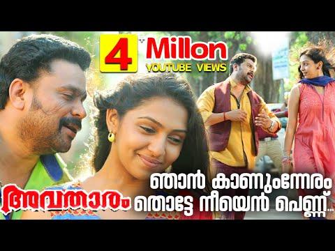 Avatharam Malayalam Movie Official Song | Njaan Kaanum Neram | Dileep, Lekshmi Menon