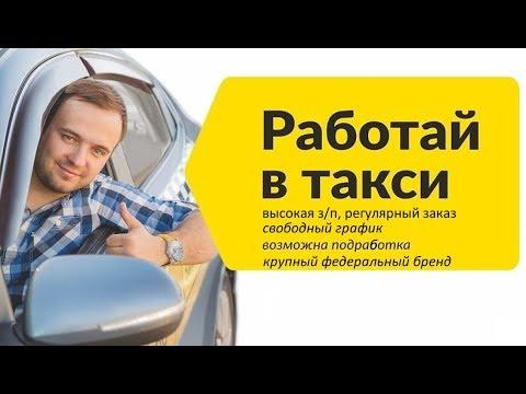 Работа в такси со свободным графиком.