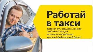 Как устроиться на работу в такси Uber.(Чтобы получить возможность хорошего заработка в свободное время в компании Uber, вам понадобится: 1. Гражданс..., 2016-09-14T17:16:01.000Z)