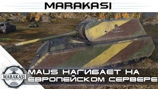 Maus нагибает на европейском сервере World of Tanks