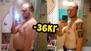 как похудеть на 35 кг за пять месяцев