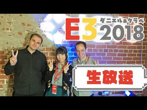 世界最大級のゲームイベントE3 2018にダニエルとクラベだけで潜入!最新のゲームに関するトークと共に、現地の熱気を生放送でお届けします!今...