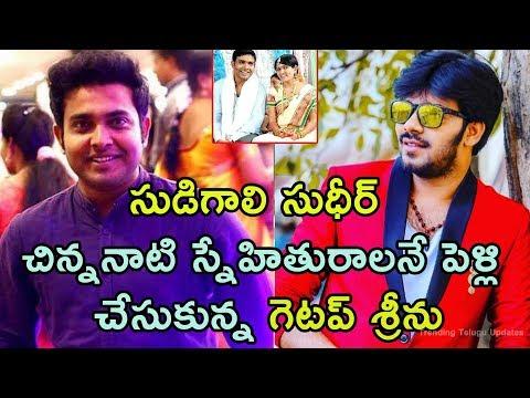 Sensational News About Sudigali Sudheer Marriage  Trending Telugu Updates 