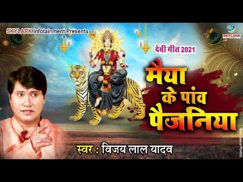 Maiya Ke Paw Paijaniya || New Devi Geet In Bhojpuri || Vijay Lal Yadav || 2015