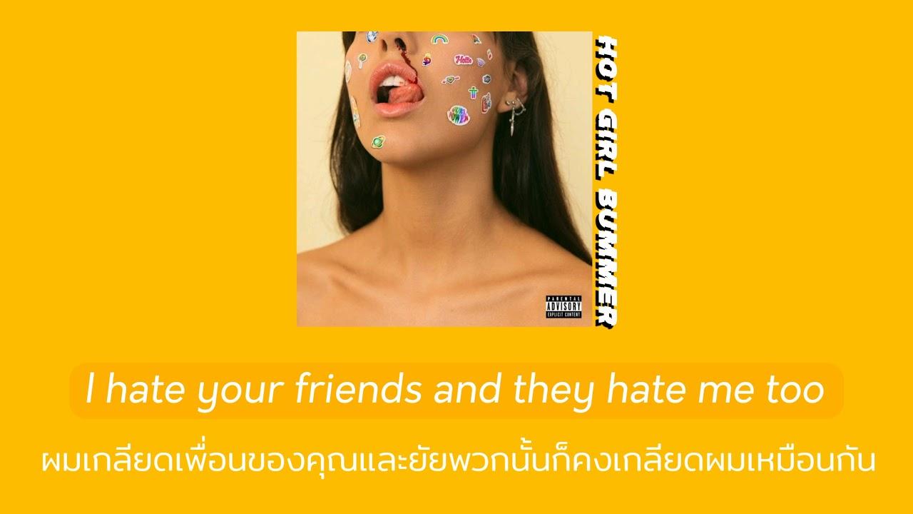 [thaisub] Hot girl bummer – blackbear แปลไทย