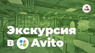 Экскурсия в Avito — видеоотчет!