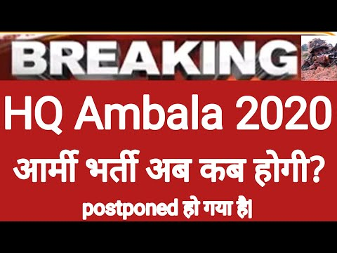 Indian Army Vacancy 10th Pass 2020 | Indian Army Bharti 2020, Indian Army Recruitment 2020 | 10th from YouTube · Duration:  5 minutes 2 seconds