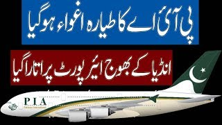 Pakistan international airlines plane pk 554 real story || PIA Pakistan zindabad || the info teacher