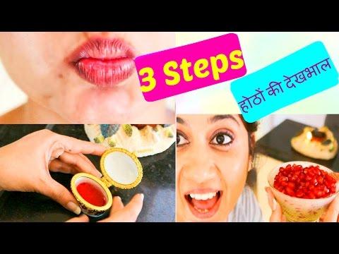 पाएँ परफेक्ट होंठ सिर्फ 15 मिनट में | Lip Care Tips In hindi