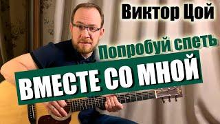 Как играть Кино В. Цой – Попробуй спеть вместе со мной на гитаре. Разбор   Аккорды   Вступление