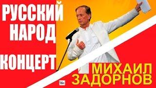 """Михаил Задорнов. Концерт """"Уникальный русский народ!"""""""