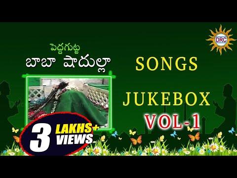 Pedda GuttaBaba Shadulla Songs Juke Box || Pedhagattu Baba Shadhulla Folk Songs