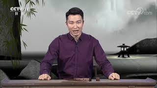 《戏曲采风》 20191012| CCTV戏曲