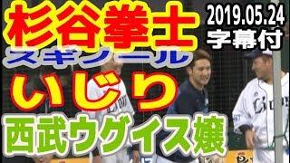 毎度おなじみ杉谷選手と西武ウグイス嬢鈴木あずささんによる「いじり」...