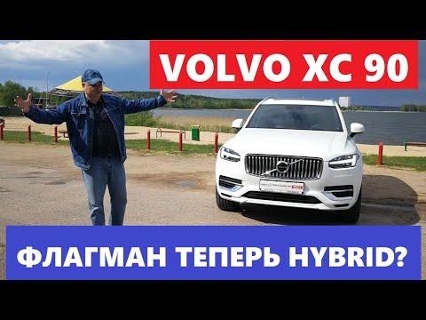 Volvo XC90 реальный расход топлива | Вольво хс90 T8 Plug-In Hybrid тест-драйв и обзор Автопанорама
