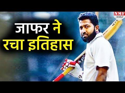 FC Cricket : Wasim Jaffer के नाम दर्ज हुआ बड़ा Record, ऐसा करने वाले बने 6th Indian
