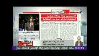 رئيس تحرير موقع صدى البلد من روما : 540 مليون دولار اتفاقيات بين مصر وايطاليا خلال زيارة السيسي