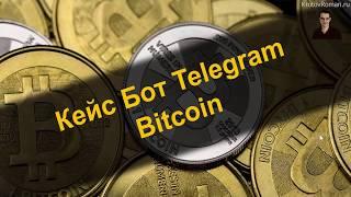 Кейс бот Telegram Bitcoin 🅱