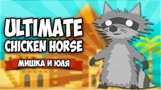 Ultimate Chicken Horse ♦ ЕНОТ vs БЕЛКА (ПИРАМИДЫ)