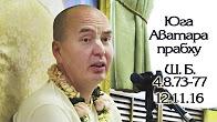 Шримад Бхагаватам 4.8.73-77 - Юга Аватара прабху