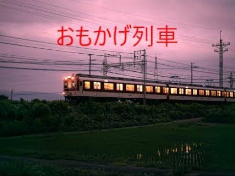 「おもかげ列車」