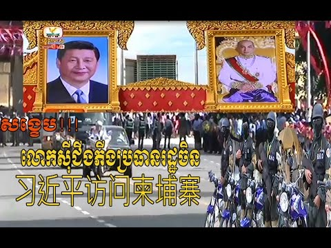 Hang  Meas HDTV News | 习近平访问柬埔寨 | Xi Jinping | Khmer hot news today