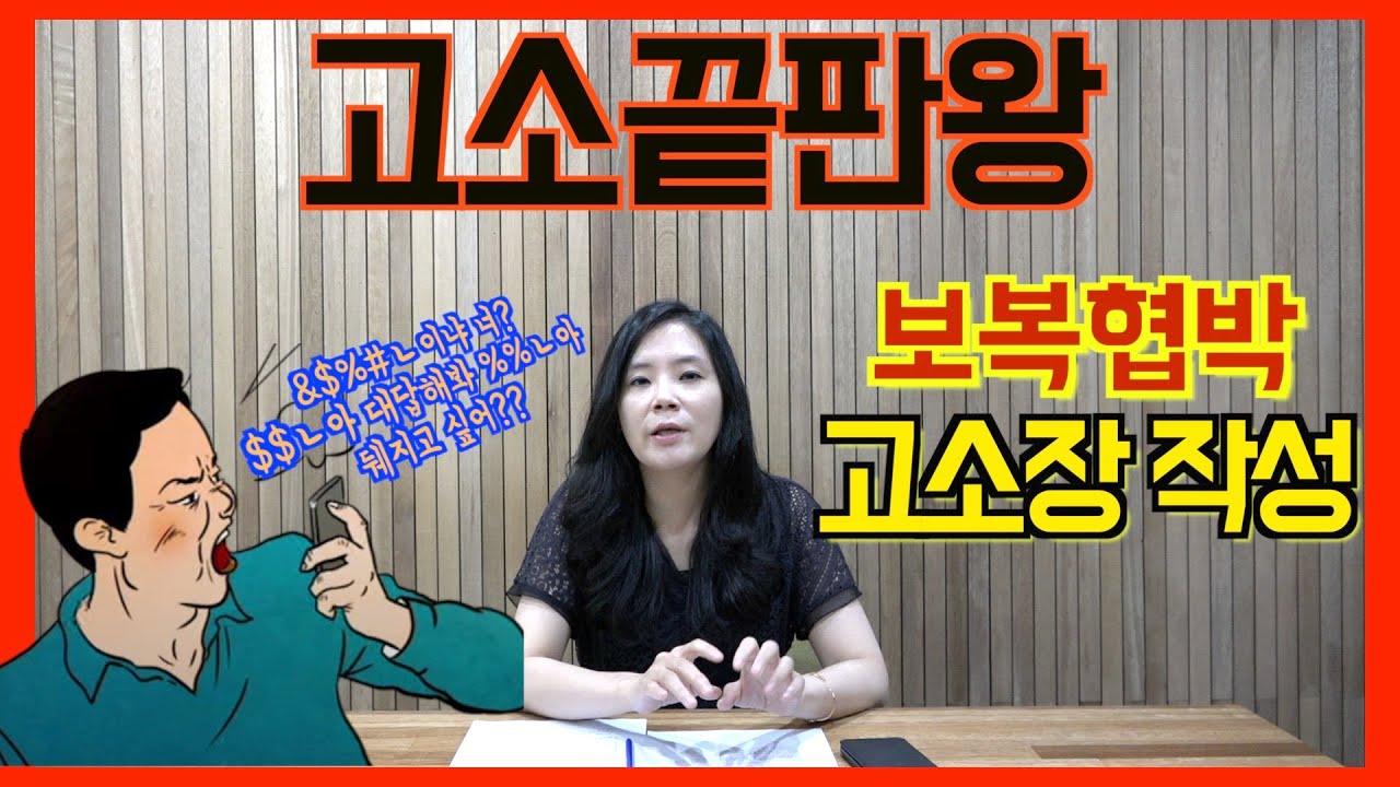고소끝판왕 강민영 변호사의 보복협박 고소장 작성 방법