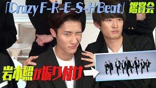 Snow Man「Crazy F-R-E-S-H Beat」Dance 鑑賞会