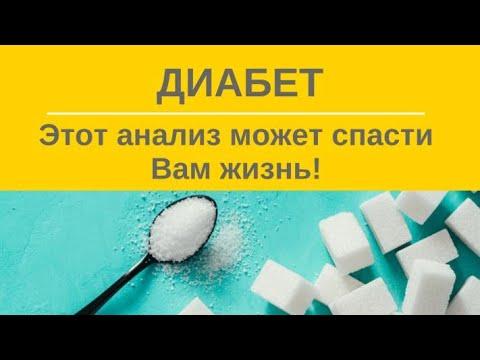 Сахарный Диабет. Этот АНАЛИЗ показывает реальный сахар в крови!