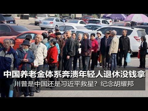 中国养老金体系崩溃年轻人退休没钱拿;川普是中国还是习近平救星?纪念胡耀邦 | 明镜焦点周刊(20190421 第45期)