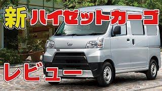 ダイハツ 新型 ハイゼットカーゴ レビュー [ DAIHATSU HIJET CARGO S321V / S331V ]
