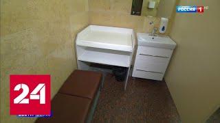 Фото В Третьяковской галерее поставят пеленальные столики даже в мужских туалетах - Россия 24