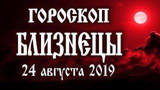 Гороскоп на сегодня 24 августа 2019 года Близнецы ♊ Новолуние через 6 дней