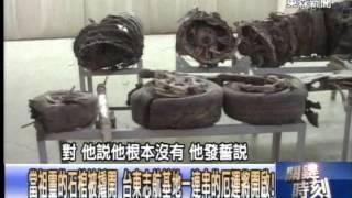 Repeat youtube video 復活節島摩艾、英國巨石陣 台灣也藏巨石文化聚落群!?1030623-01