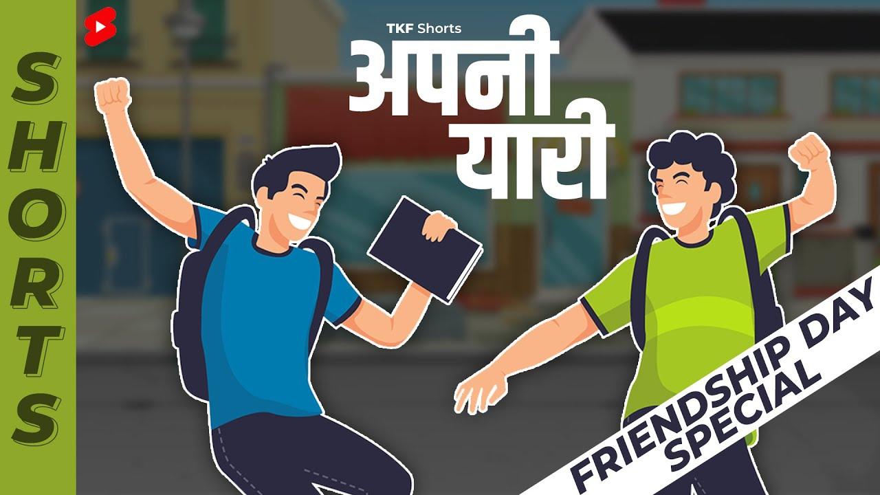 Apni Yaari - Friendship Day Special   Whatsapp Status #Shorts #TKFShorts