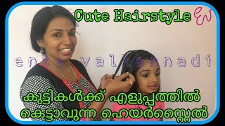 Easy and simple hairstyle for girls malayalam || cute hairstyle for medium hair||