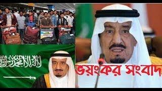 সৌদি আরব প্রবাসীদের জন্য আরও একটি ভয়ংকর দুঃসংবাদ.. Bangla Lets News AS tv