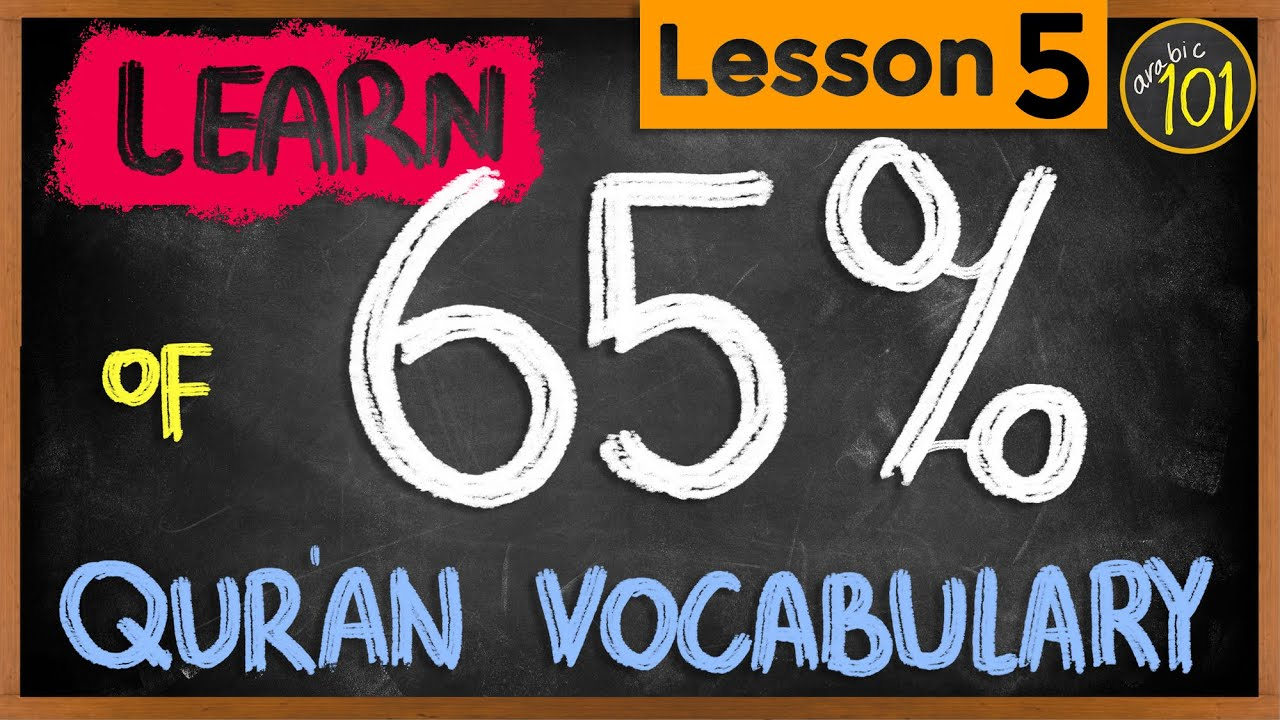 UNDERSTAND 65% of Quran Vocab Fast with THIS list - How to understand Quran Series - Lesson 5