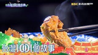 用心烹煮牛肉麵 演員副業也精彩 part5 台灣1001個故事