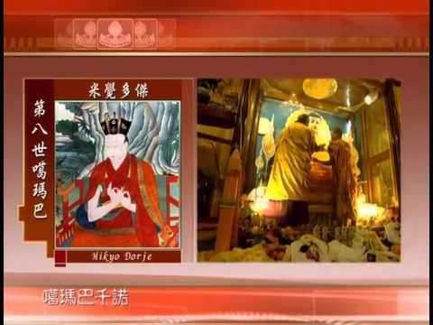 The Melody of Devotion - Karmapa Khyenno 虔心意念遙呼之歌-噶瑪巴千諾