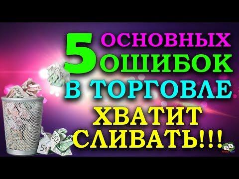 5 ОШИБОК ТРЕЙДЕРОВ/ БИНАРНЫЕ ОПЦИОНЫ КАК ЗАРАБОТАТЬ/ ОЛИМП ТРЕЙД/ OLYMP TRADE/ POCKET OPTION/ BINOMO