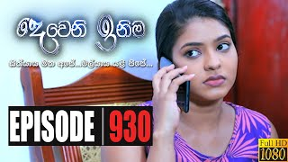 Deweni Inima | Episode 930 20th October 2020 Thumbnail