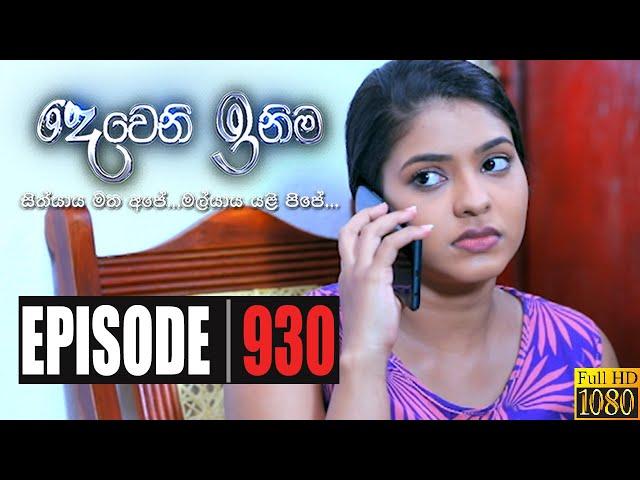 Deweni Inima   Episode 930 20th October 2020