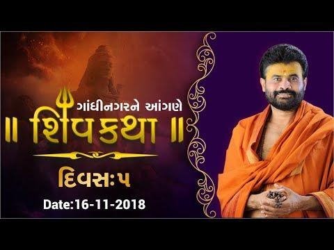 Giribapu Shiv Katha Day - 05 || 16-11-2018 || Gandhi Nagar