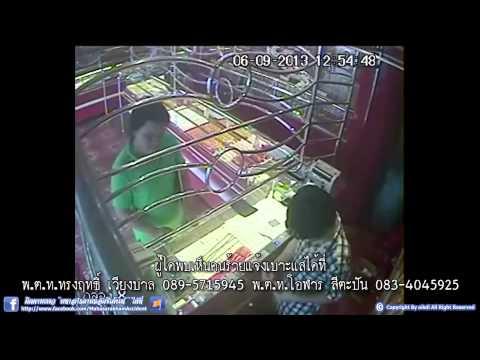โจรวิ่งราว สร้อยทองรวม 10 บาท ที่ร้านทองสุวรรณา หลังโรงเรียนผดุงนารี จ.มหาสารคาม 06/09/56 HD