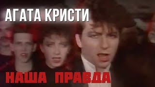 «Агата Кристи» — Наша правда (официальный клип / 1989)